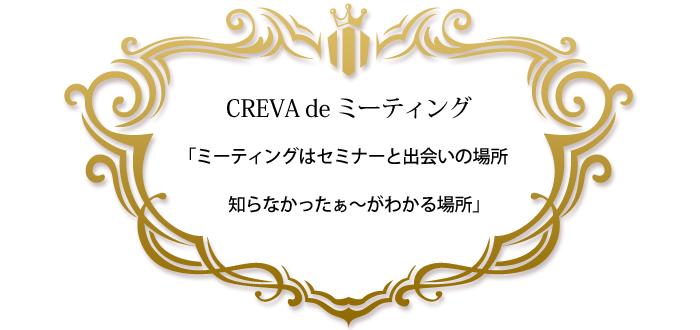 CREVA de ミーティング