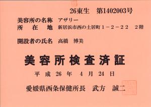 20140606143255