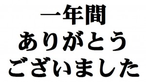 bandicam-2013-01-01-04-53-14-963